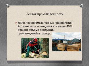 Лесная промышленность Доля лесопромышленных предприятий Архангельска принадле