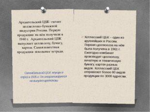 Архангельский ЦБК- гигант целлюлозно-бумажной индустрии России. Первую продук