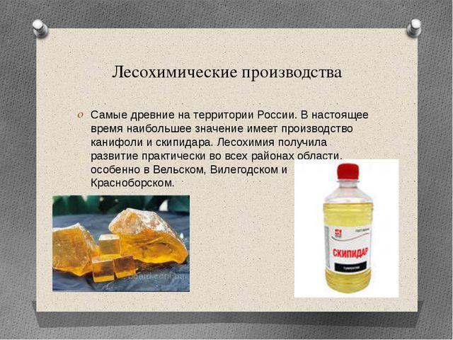 Лесохимические производства Самые древние на территории России. В настоящее в...