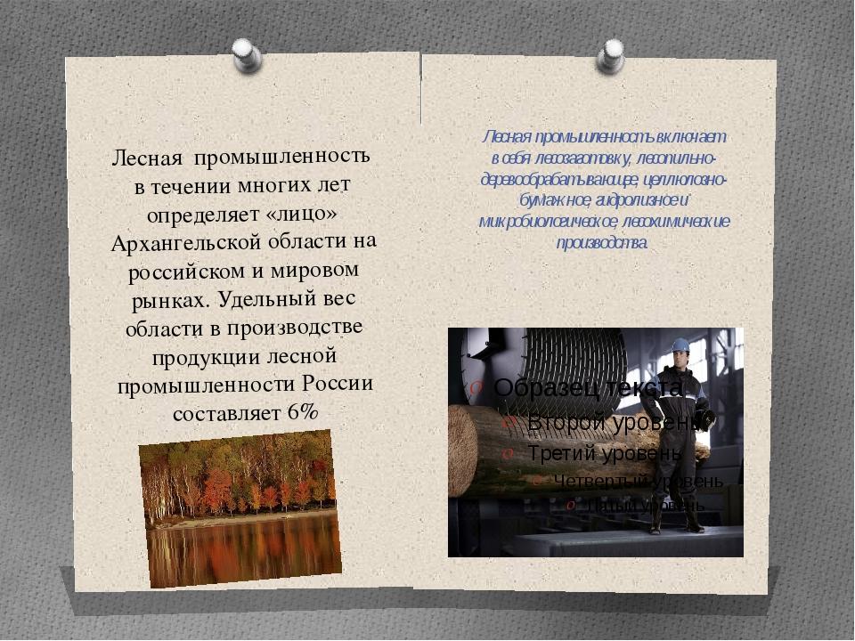 Лесная промышленность в течении многих лет определяет «лицо» Архангельской об...