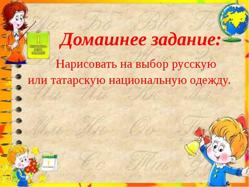 Домашнее задание: Нарисовать на выбор русскую или татарскую национальную оде...