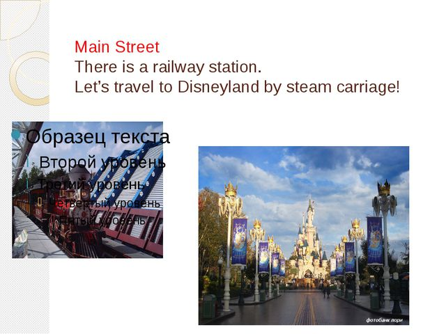 Main Street There is a railway station. Let's travel to Disneyland by steam c...