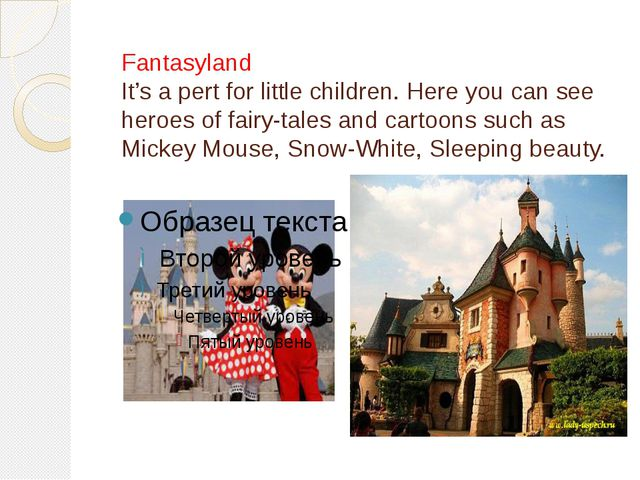 Fantasyland It's a pert for little children. Here you can see heroes of fairy...