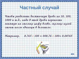 Деление на десятичную дробь Цель: научиться делить на десятичную дробь. 3, 0, :