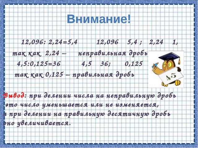 Работа с учебником № 1445 ( 1 столбик) № 1451 ( для учащихся, работающих само...