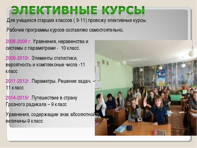2008-2009 г. Уравнения, неравенства и системы с параметрами - 10 класс. 2009-...