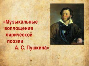 «Музыкальные воплощения лирической поэзии А. С. Пушкина»