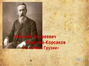 Николай Андреевич Римский-Корсаков «На холмах Грузии»