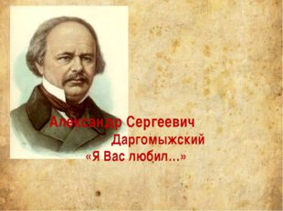Александр Сергеевич Даргомыжский «Я Вас любил…»