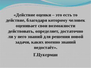 «Действие оценки – это есть то действие, благодаря которому человек оценивае