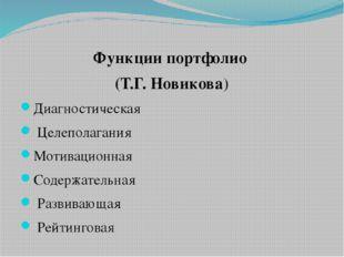 Функции портфолио (Т.Г. Новикова) Диагностическая Целеполагания Мотивационна