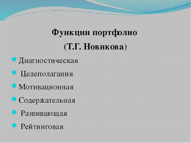 Функции портфолио (Т.Г. Новикова) Диагностическая Целеполагания Мотивационна...