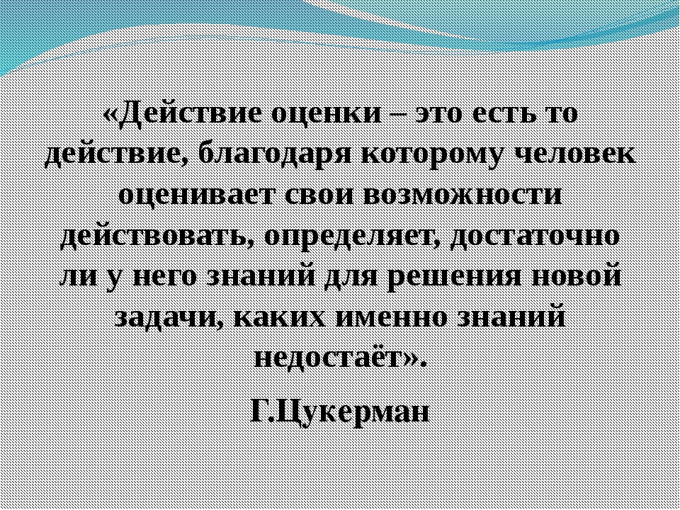 «Действие оценки – это есть то действие, благодаря которому человек оценивае...