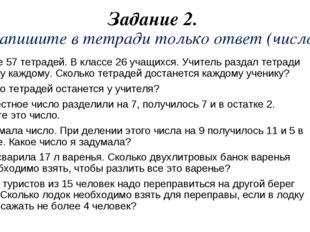 Задание 2. Запишите в тетради только ответ (число) В пачке 57 тетрадей. В кла