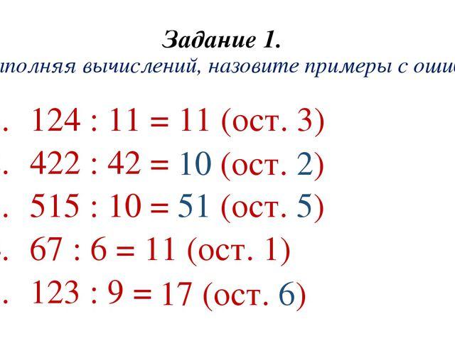 Задание 1. Не выполняя вычислений, назовите примеры с ошибкой. 124 : 11 = 11...