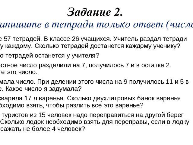 Задание 2. Запишите в тетради только ответ (число) В пачке 57 тетрадей. В кла...