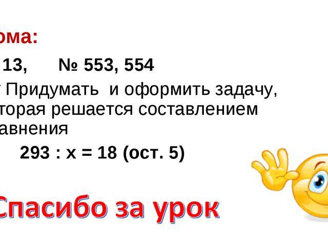 Дома: П. 13, № 553, 554 *** Придумать и оформить задачу, которая решается сос...