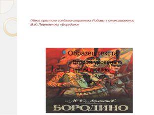 Образ простого солдата-защитника Родины в стихотворении М.Ю.Лермонтова «Бород