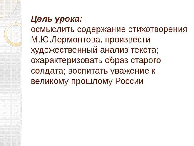Цель урока: осмыслить содержание стихотворения М.Ю.Лермонтова, произвести худ...