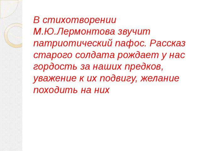 В стихотворении М.Ю.Лермонтова звучит патриотический пафос. Рассказ старого с...