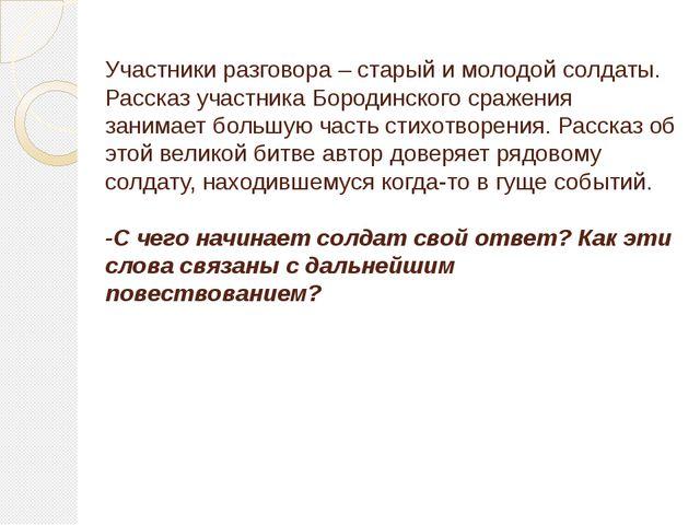 Участники разговора – старый и молодой солдаты. Рассказ участника Бородинског...