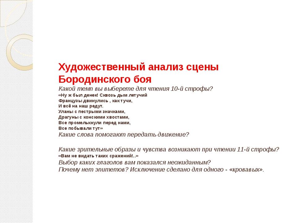 Художественный анализ сцены Бородинского боя Какой темп вы выберете для чтени...