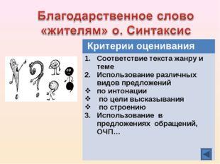 Критерии оценивания Соответствие текста жанру и теме Использование различных