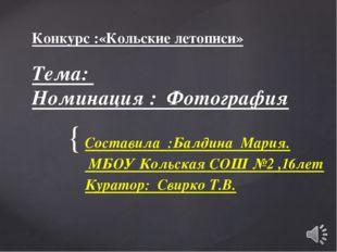 Конкурс :«Кольские летописи» Тема: Номинация : Фотография Составила :Балдина