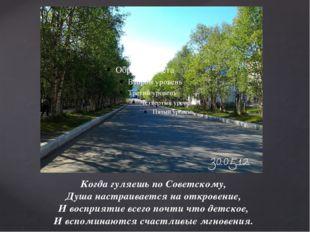Когда гуляешь по Советскому, Душа настраивается на откровение, И восприятие в