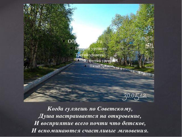 Когда гуляешь по Советскому, Душа настраивается на откровение, И восприятие в...