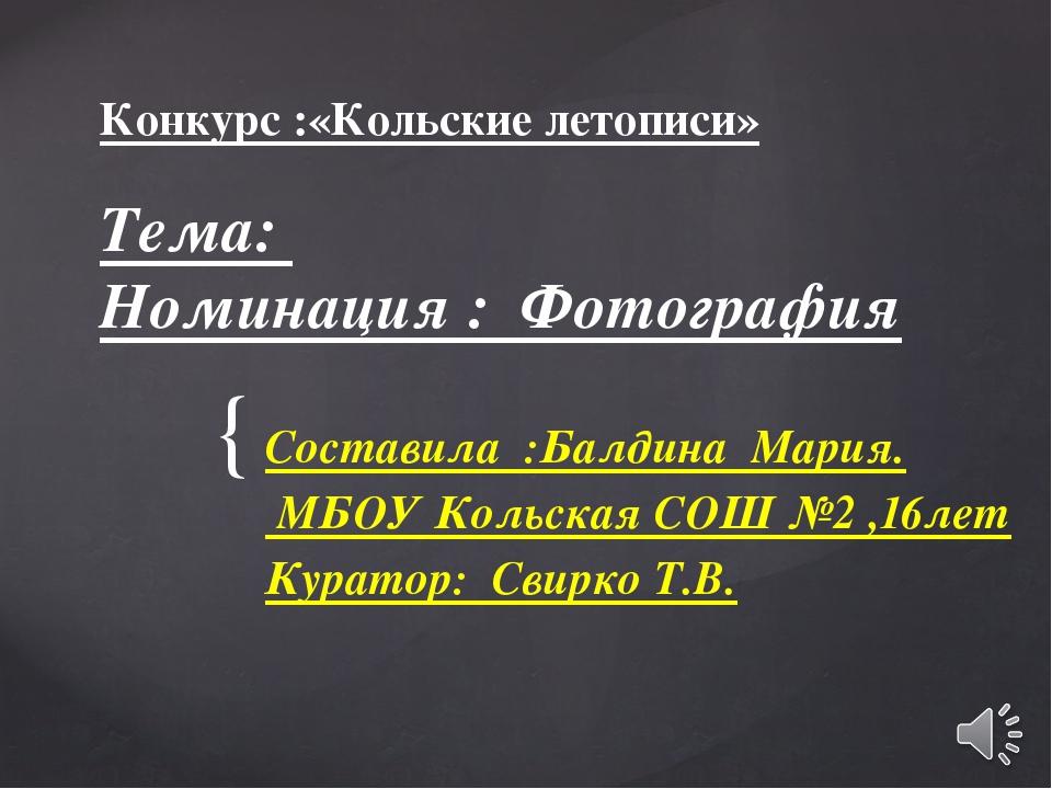 Конкурс :«Кольские летописи» Тема: Номинация : Фотография Составила :Балдина...