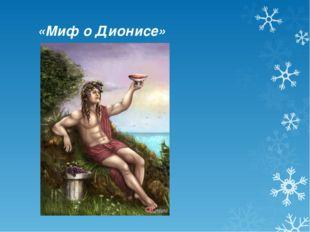 «Миф о Дионисе»