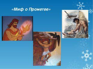 «Миф о Прометее»