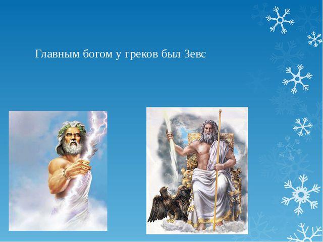 Главным богом у греков был Зевс