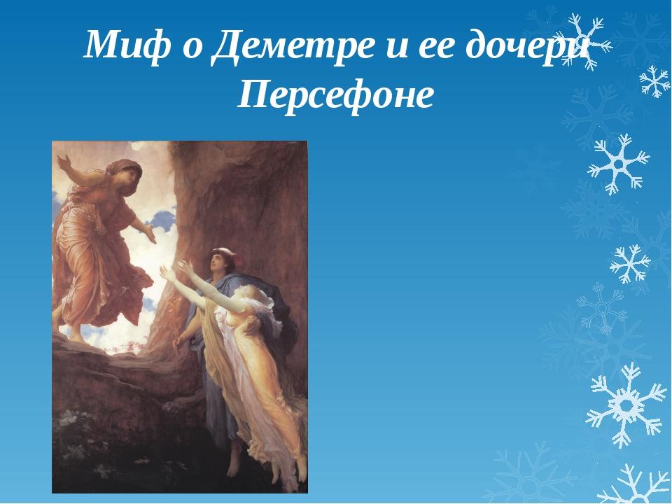 Миф о Деметре и ее дочери Персефоне