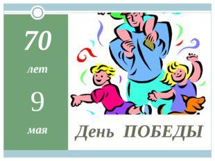 День ПОБЕДЫ 70 лет 9 мая