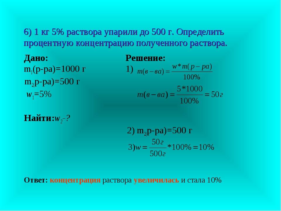 Решение задач процентной концентрации раствора все задачи по теме массивы с решениями