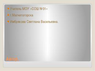 Автор. Учитель МОУ «СОШ №31» г.Магнитогорска Имбрякова Светлана Васильевна.