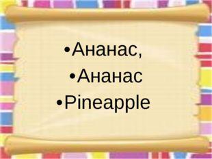 Ананас, Ананас Pineapple