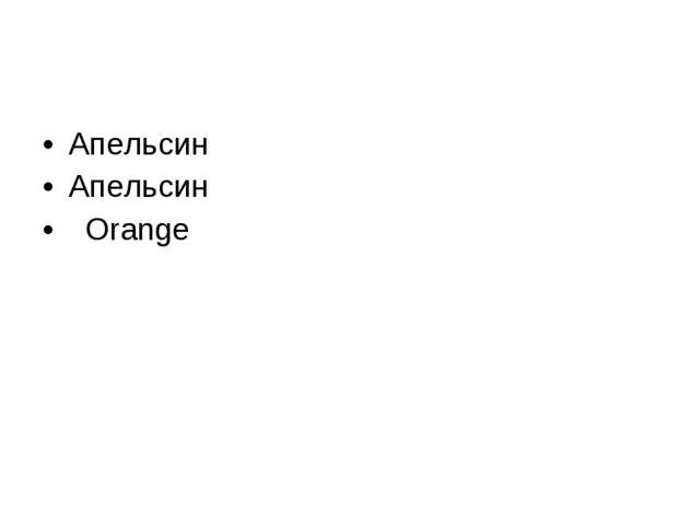 Апельсин Апельсин Orange