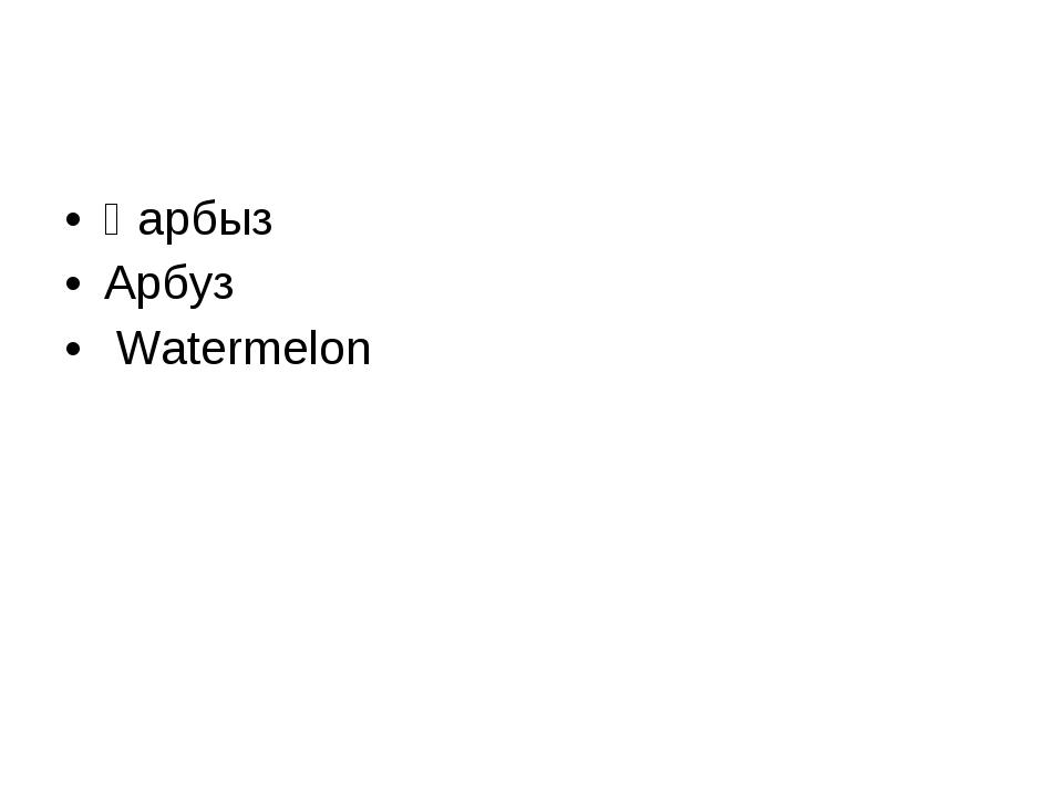 Қарбыз Арбуз Watermelon