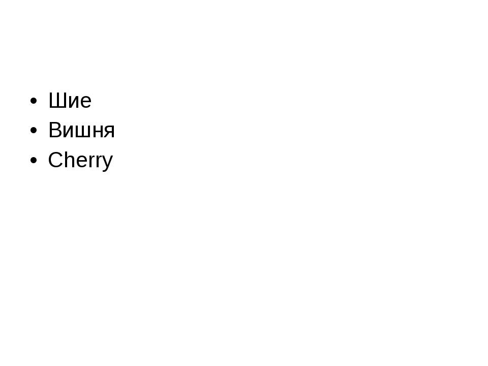 Шие Вишня Cherry