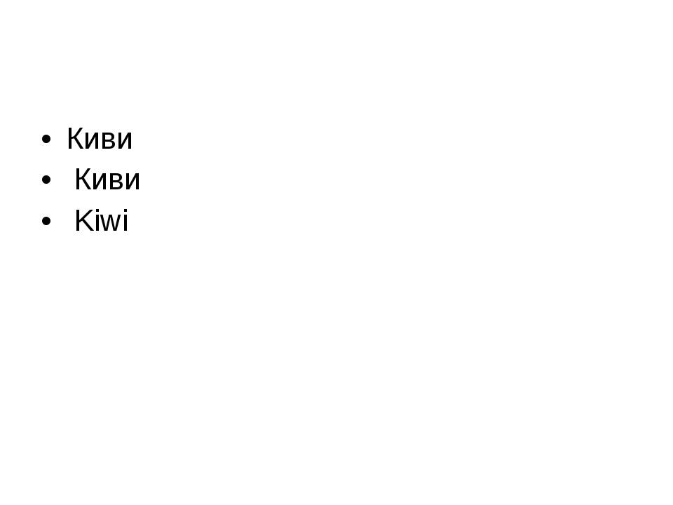 Киви Киви Kіwi