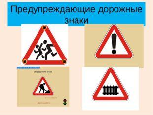 Предупреждающие дорожные знаки