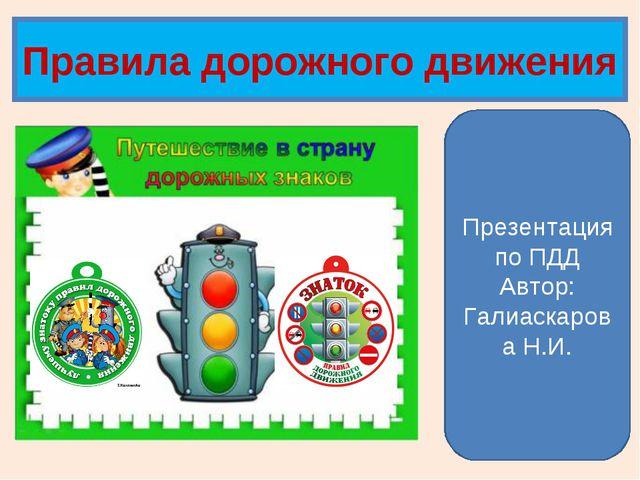 Правила дорожного движения Презентация по ПДД Автор: Галиаскарова Н.И.
