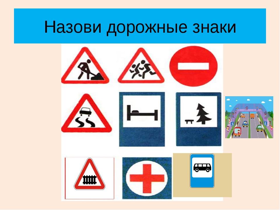 Назови дорожные знаки