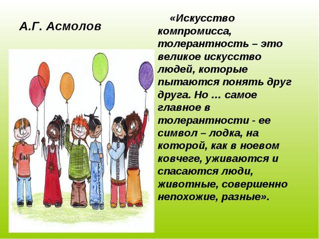 А.Г. Асмолов «Искусство компромисса, толерантность – это великое искусство лю...