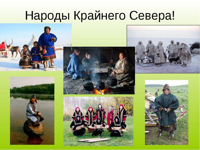 Народы Крайнего Севера!