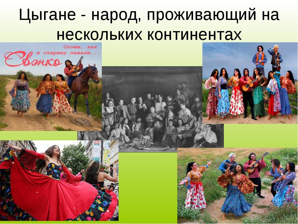 Цыгане - народ, проживающий на нескольких континентах