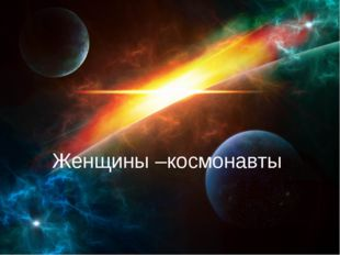 Женщины –космонавты.